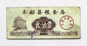 1982年丰都县粮食局食油票