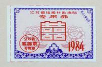 1984年江苏省结婚补助棉胎专用券