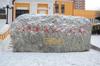 哈尔滨铁路博物馆石雕