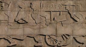 解放全中国石头墙面雕刻