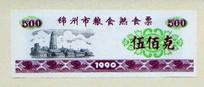 1990年锦州市粮食熟食票