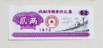 1972年成都市粮食供应票(贰两)