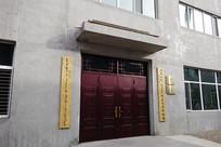 内蒙古师范大学来喜民具博物馆
