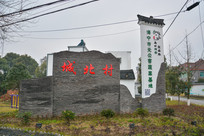 海宁城北村文化墙