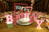 生日宴席布置