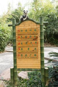熊猫竹子雕刻指向牌