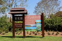 西双版纳州热带植物园百花园导游牌