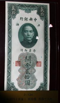 民国钱币中央银行关金贰拾圆
