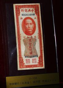 民国钱币中央银行红关金贰仟圆