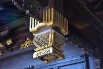 木雕漆金钱币花灯柱底