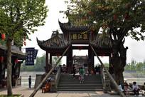 元通古镇汇江桥