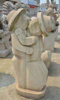 石雕相拥相爱