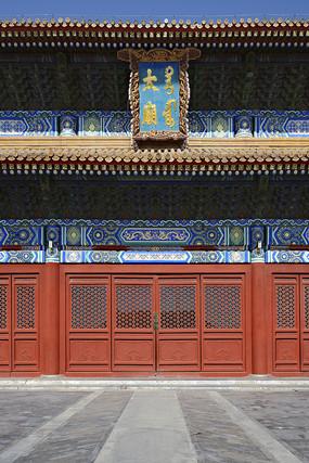 太庙古建彩绘