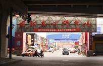 成都府河桥市场