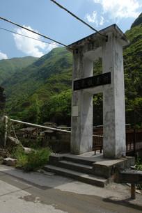 重庆巫溪宁厂古镇盐泉铁索桥