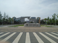 湖南中医药大学南大门
