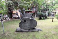 重庆大学校园雕塑