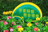 花丛警示牌