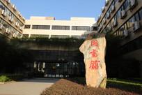 华科大图书馆内景