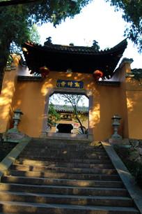 南峰寺门口