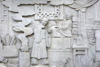 浮雕石刻侍奉老母