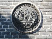 中国国家级风景名胜区徽志浮雕