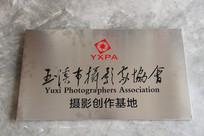 曼变为玉溪摄影家协会创作基地