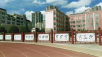 蓝天下的校园和运动场展板