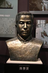 革命烈士陈赞贤雕像