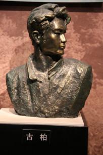 革命烈士古柏雕像