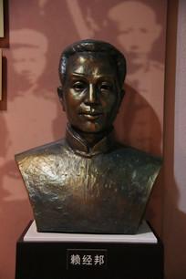 革命烈士赖经邦雕像