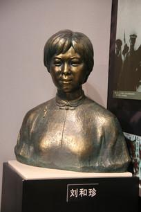 革命烈士刘和珍雕像