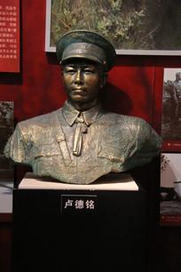 革命烈士卢德铭雕像