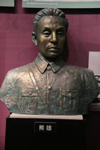 革命烈士熊雄雕像