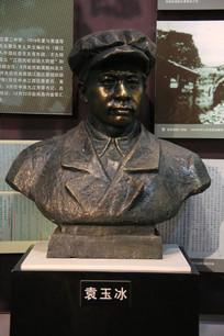 革命烈士袁玉冰雕像