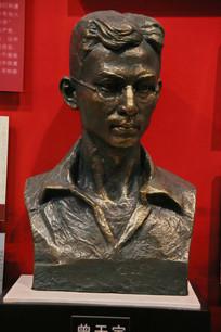 革命烈士曾于宗雕像