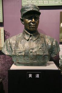 革命烈士黄道雕像