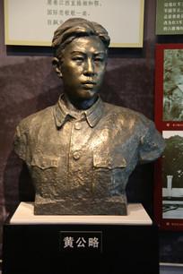 革命烈士黄公略雕像