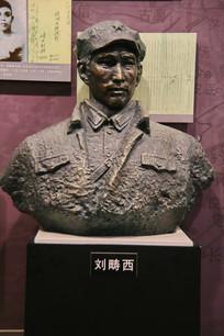 革命烈士刘畴西雕像