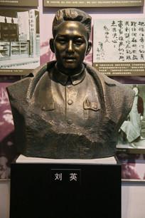革命烈士刘英雕像