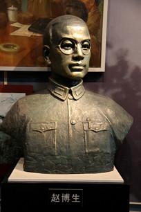 革命烈士赵博生雕像