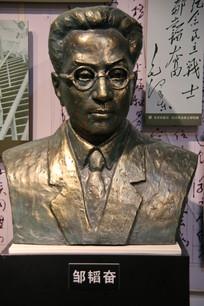 革命烈士邹韬奋雕像