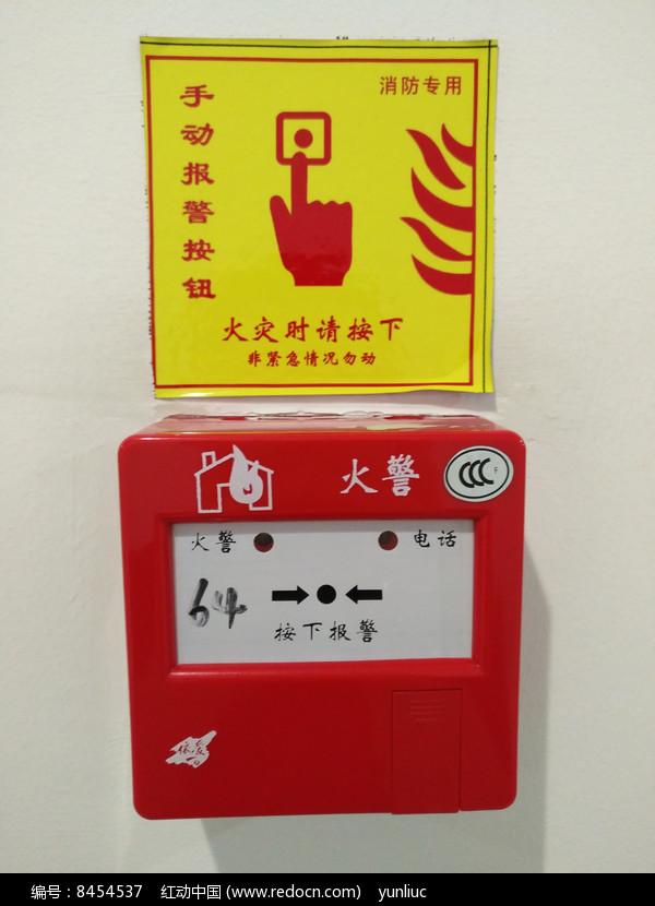 火警报警按钮图片