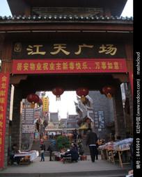 凤凰古城江天广场