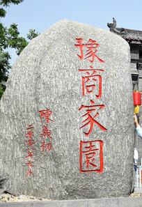 豫商家园文字石雕