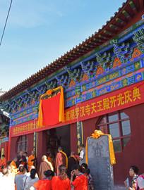 古寺庙修建开光场景