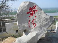 景观石上的黄河雕刻