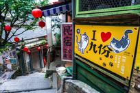 台湾九份山城的民宿