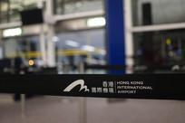 香港国际机场围栏拉带