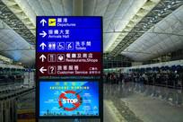 香港国际机场指示牌